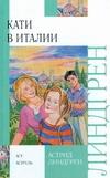 Брауде Л.Ю., Линдгрен А. - Кати в Италии обложка книги