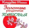 Кацудзо Ниши. Золотые рецепты здоровья Арянова Н.Л.