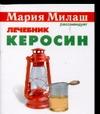 Керосин Мельник Н.Д.