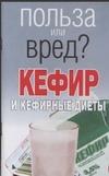 Кефир и кефирные диеты Орлова Л.