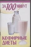 Кефирные диеты Гайдук Ю.