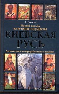 Киевская Русь. Новый взгляд на историю государства