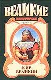 Кир Великий. Царь горы, или тайна Кира Великого