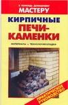 Кирпичные печи-каменки Рыженко В.И., Селиван В.В.