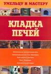 Кладка печей Рыженко В.И., Селиван В.В.