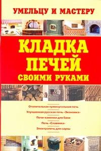 Кладка печей своими руками Рыженко В.И.