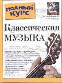 Классическая музыка Селдон Филип, Шерман Роберт