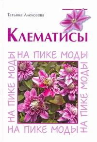 Клематисы Алексеева Т.В