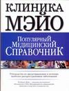 Клиника Мэйо.Популярный медицинский справочник Карпенко Т.