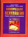 Клиническая психология Сандберг Н., Таплин Дж., Уайнбергер А.