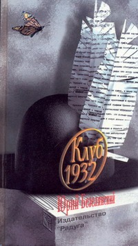 Клуб 1932