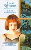 Книга возвращений Купцова Е.