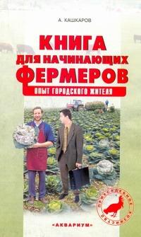 Книга для начинающих фермеров Кашкаров А.П.