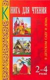 Книга для чтения в детском саду и дома 2-4 года