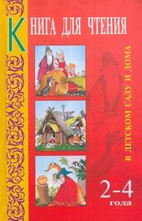 Книга для чтения в детском саду и дома. 2-4 года Гербова В.В.