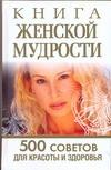 Книга женской мудрости.500 советов для красоты и здоровья Орлова Л.