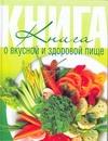 Книга о вкусной и здоровой пище Нестерова Д.В.
