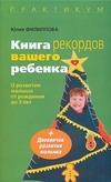 Книга рекордов вашего ребенка. О развитии малыша от рождения до 3 лет Филиппова Ю.В.