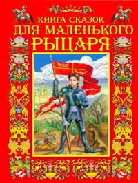 Книга сказок для маленького рыцаря Данкова Р. Е.