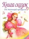 Книга сказок для маленькой принцессы, которая хочет стать настоящей королевой Папилова Л.П.
