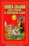 Книга сказок для чтения в детском саду Савченко А.М.