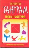Книга танграм. 1000+1 фигура Надеждина В.