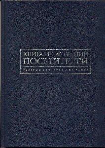 Книга учета А4 96л-41003