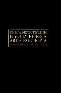 Книга учета А4 96л-41004
