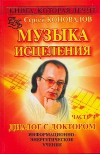 Книга, которая лечит.  Диалог с доктором.  Ч. 4. Музыка исцеления (красная) Коновалов С.С.