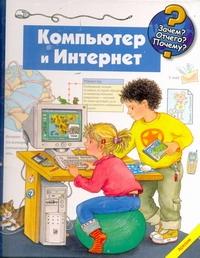 Книга-игрушка.ЗОП Компьютер и интернет БФ
