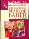 Книга-календарь Великой Ванги на каждый день
