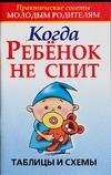 Когда ребенок не спит Конева Л.С.