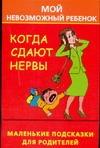 Когда сдают нервы, или Мой невозможный ребенок Образцова Л.Н.