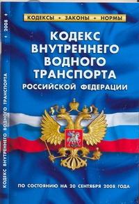 Кодекс внутреннего  водного транспорта РФ
