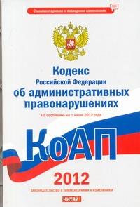 Кодекс Российской Федерации об административных правонарушениях. На 1 июня 2012 Сафарова Е.Ю.
