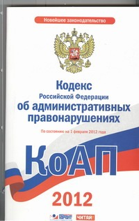 Кодекс Российской Федерации об административных правонарушениях. По сост. на 01.