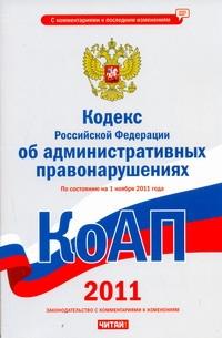 Кодекс Российской Федерации об административных правонарушениях. По состоянию на Сафарова Е.Ю.