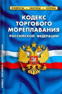 Кодекс торгового мореплавания РФ.Выпуск 18(176)