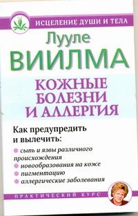 Кожные болезни и аллергия Виилма Л.