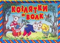 Козлятки и волк Петрова Е., Ушинский К.Д.