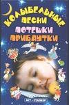 Колыбльные песни, потешки, прибаутки Абельмас Н.В.