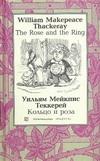 Кольцо и роза