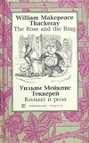 Кольцо и роза Теккерей У.М.