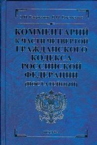 Комментарий к четвертой части Гражданского кодекса РФ Гаврилов