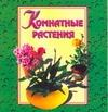 Акимова Г. Е. - Комнатные растения обложка книги