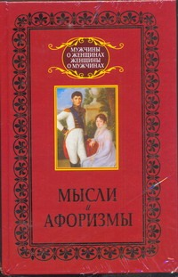 """Комплект из книг серии """"Мужчины о женщинах, женщины о мужчинах"""": """"Великие мысли"""