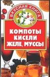 Компоты, кисели, желе, муссы Остренко О.В.