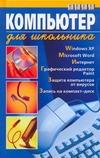 Компьютер для школьника Яковенко Е.А.