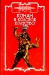 Конан и Красное братство