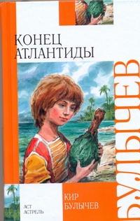 Булычев К. - Конец Атлантиды обложка книги